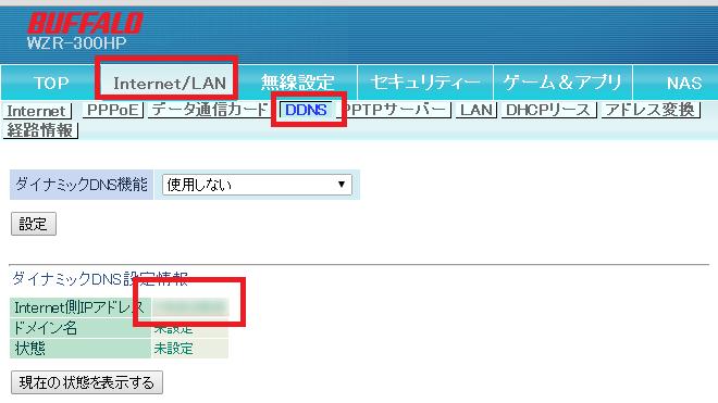 Internet/LANのDDNSタブを選択します。Internet側IPアドレスの横に記載されているのがグローバルIPになります。